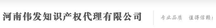 河南郑州商标注册_代理_申请_价格